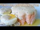 Семга под сливочным соусом Рецепт семги под сливочным соусом