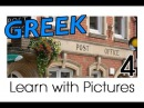 Learn Greek with Pictures Around Town