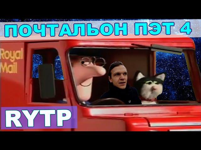Почтальон Пэт 4 RYTP пуп ритп