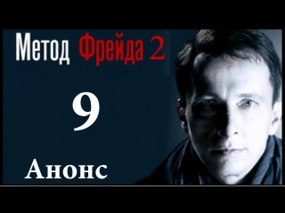 Метод Фрейда 2.Серия 9 Анонс.