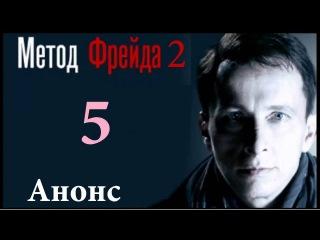 Метод Фрейда 2.Серия 5 Анонс