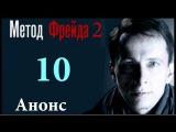 Метод Фрейда 2.Серия 10 Анонс.