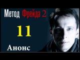 Метод Фрейда 2 Серия 11 Анонс