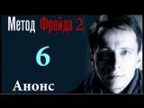 Метод Фрейда 2.Серия 6 Анонс.