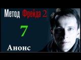 Метод Фрейда 2.Серия 7 Анонс.