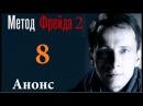 Метод Фрейда 2.Серия 8 Анонс.