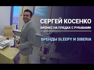 Сергей Косенко - Бизнес на пледах с рукавами. Зарплата 1 миллион рублей.