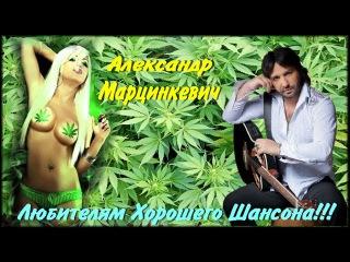 Александр Марцинкевич (Гр.Кабриолет) - Горит косяк