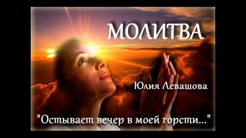 молитва. песня-молитва, молитва о любимом, молитва настоящей женщины