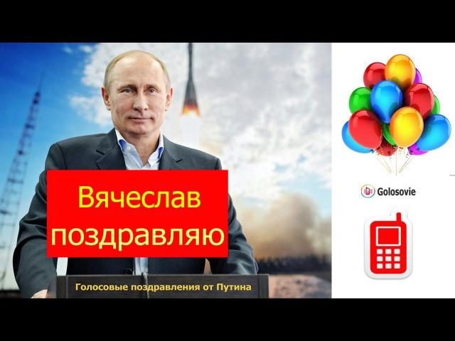 Голосовое поздравление с днем Рождения Вячеславу от Путина! Голосовые_поздравл...