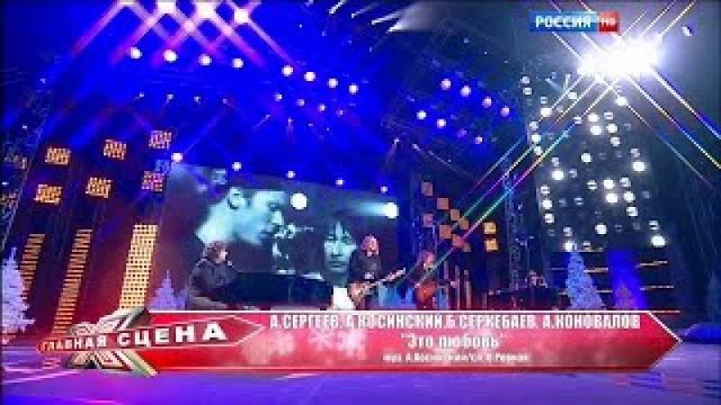 А.Сергеев, А.Косинский, Б.Серкебаев, А.Коновалов - Это любовь HD
