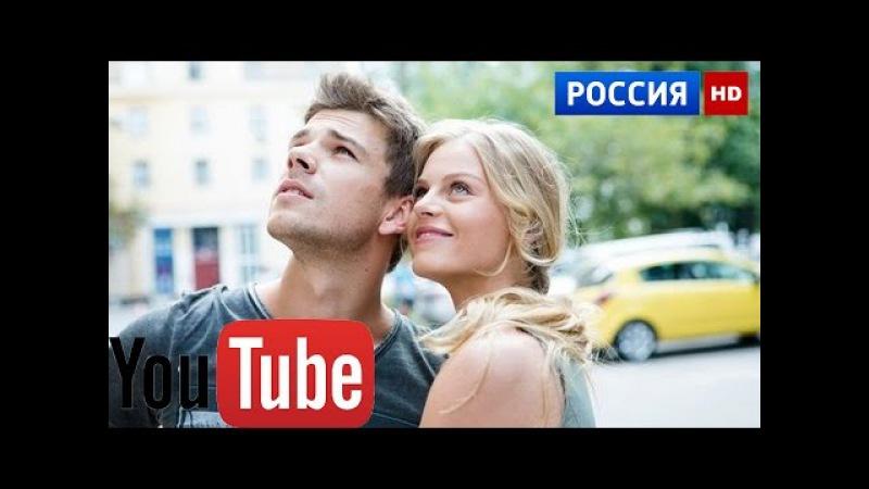 Второй шанс - фильмы про любовь 2016 | Мелодрамы 2016 русские новинки
