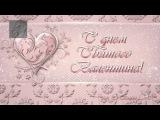 PSP footage Футажи к Дню Святого Валентина 1 - 11 (авторские)
