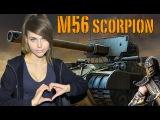 M56 Scorpion - Любовь с первого боя ( ˘ ³˘)♥ [TANK GIRL]