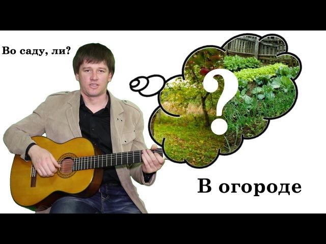 Во саду ли, в огороде/In the garden, whether in the kitchen garden