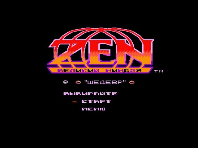 Полное прохождение Dendy Zen-Intergalactic Ninja / Дзен-интергалактический ниндзя