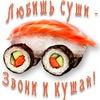 Служба доставки суши на дом в Ленино)))