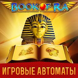 Книга ра автоматы