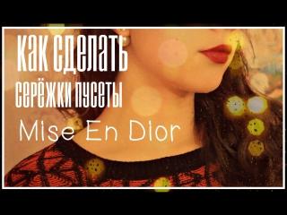 Как сделать сережки пусеты Mise En Dior? | Сделай сама (DIY)