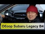Обзор Subaru Legacy B4