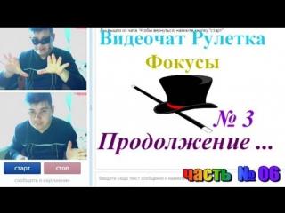 Видеочат Чат рулетка выпуск #06 18+  Фокус мокус focus mokus продолжение …
