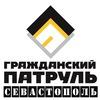 Гражданский Патруль Севастополь