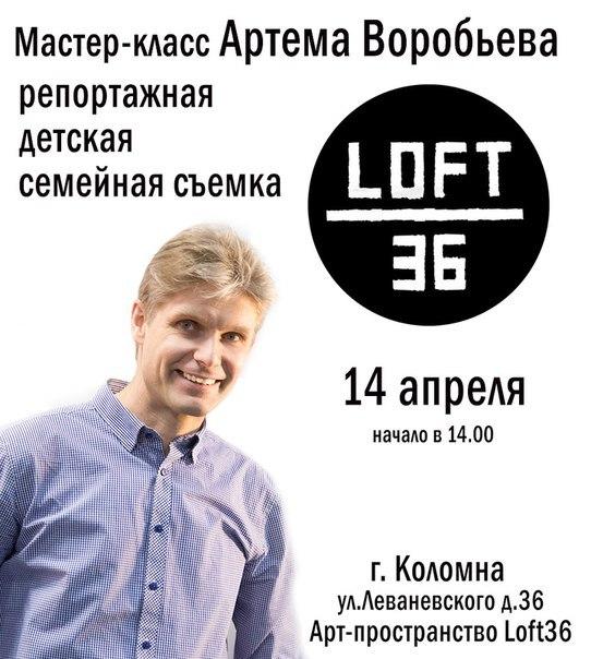 Афиша Коломна Мастер класс Артема Воробьева