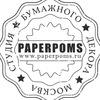 Студия Бумажного Декора PAPERPOMS