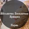 Абсолютно Бесплатная Ярмарка | FREE MARKET Пермь