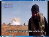Прикол!!!Протест боевиков ИГИЛ после удара ВВС России!!!