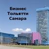Бизнес в Тольятти и Самаре.