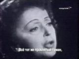 Эдит Пиаф  Концерт которого не было