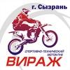 """Мотокросс в Сызрани. СТК """"ВИРАЖ"""""""