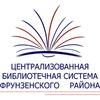 Библиотеки Фрунзенского района