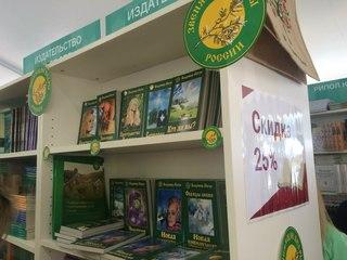 Стенд с книгами серии Звенящие кедры России