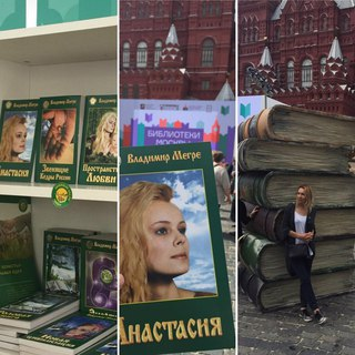 Книжный фестиваль Красная площ...