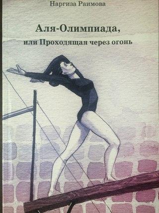 Книга «Аля-Олимпиада, или Проходящая через огонь» молодого автора Раимовой Наргизы (Наргиза принимала участие в музыкальном конкурсе «Ведруссия Арт» на третьем фестивале «Звенящие кедры»).