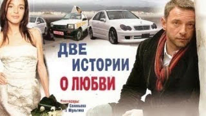 фильмы с Ольгой Ломоносовой - Две Истории о Любви фильм HD 2008 Русские мелодрамы 2015 новинки