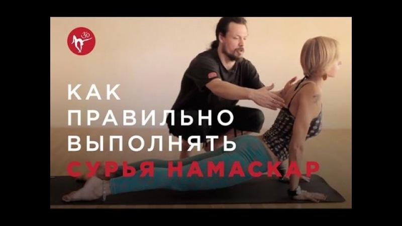 Сурья Намаскар   Аштанга Йога Центр СПб   Александр Никитин