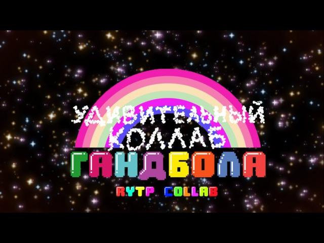 Удивительный коллаб Гандбола| RYTP Collab