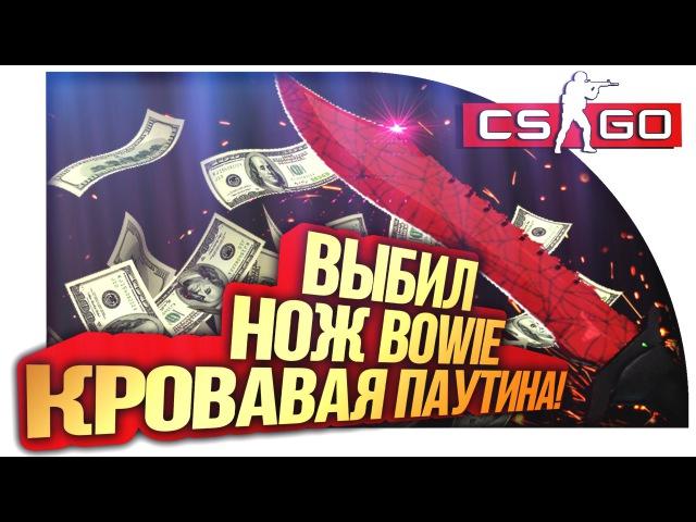 ВЫБИЛ НОЖ БОУИ КРОВАВАЯ ПАУТИНА ЗА 30.000Р! - ЛУЧШИЙ ВЫПУСК! - ДИКИЕ СТАВКИ В CS:GO!