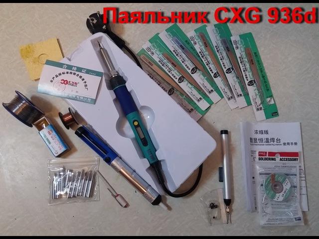 Комплект паяльная станция cxg 936d 60 w и набор для пайки
