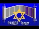 «ТОЛДОТ» «Еврейская жена не роскошь, но и средство передвижения» - П.Полонский