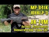 АК-74М Калашников Пневматический 4.5мм на СО2 / МР-841К ЮНКЕР-3