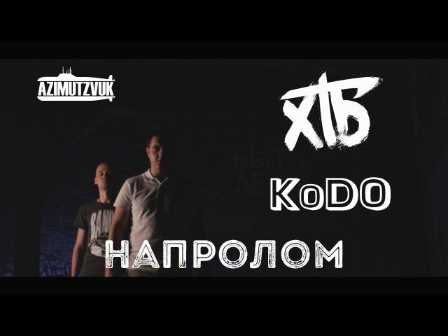 ХТБ KoDO (ex Ar-SiDE) - Напролом (2016)