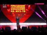 Алексей Чумаков и Юлия Ковальчук на концерте ко Дню Влюблённых в Кремле (2016)