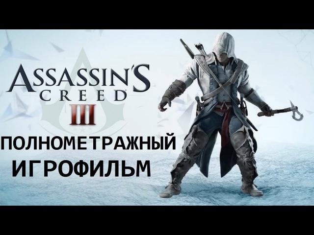 Полнометражный Assassin's Creed 3 — Игрофильм (Русская озвучка) Все сцены HD Cutscenes