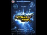 Страна чудес.  Тизер 2016.  Российская комедия на НОВЫЙ ГОД