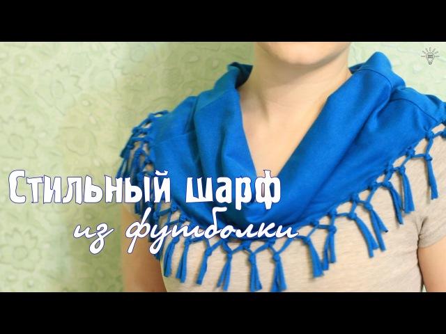 Стильный шарф из футболки Good Ideas