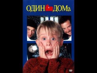 Один дома (1990) смотреть фильм бесплатно